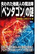 失われた地底人の魔法陣「ペンタゴン」の謎