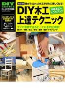 改訂版 DIY木工上達テクニック