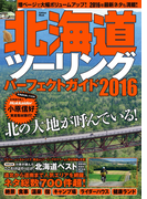 北海道ツーリングパーフェクトガイド2016
