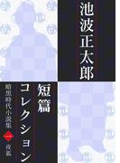 池波正太郎短編コレクション1夜狐