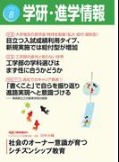 学研・進学情報2016年8月号