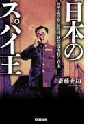 日本のスパイ王