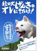 秋田犬げんきのオレに訊け!