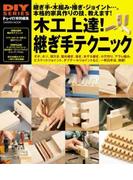 木工上達! 継ぎ手テクニック