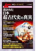 消された日本超古代史の真実
