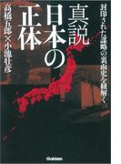 真説 日本の正体