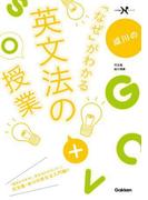 成川の「なぜ」がわかる英文法の授業