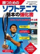 勝つためのソフトテニス 基本の強化書
