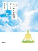 はじめての瞑想ブック