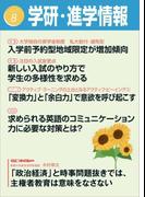 学研・進学情報2017年8月号