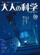 大人の科学マガジン Vol.09(プラネタリウム)