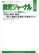 教育ジャーナル2017年11月号Lite版(第1特集)