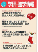 学研・進学情報2017年12月号