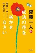 斎藤一人 成功の花を咲かせなさい