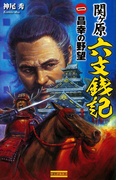 関ヶ原六文銭記