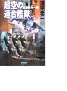 超空の連合艦隊
