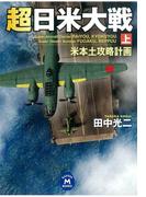 超日米大戦