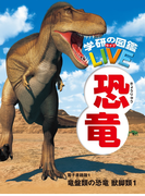 学研の図鑑LIVE(ライブ)
