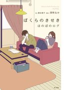 ほのぼのログ another story