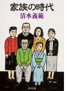 家族の時代