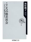 こころの格差社会――ぬけがけと嫉妬の現代日本人