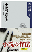 小説の書き方 ──小説道場・実践編