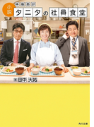 小説 体脂肪計タニタの社員食堂