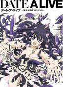 DATE A LIVE ~美少女攻略プログラム~