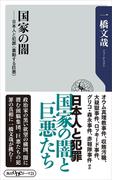 国家の闇 日本人と犯罪<蠢動する巨悪>