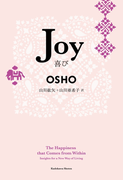 Joy 喜び