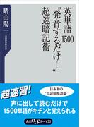 """英単語1500""""発音するだけ!""""超速暗記術"""