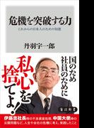 危機を突破する力 これからの日本人のための知恵