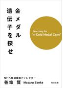 金メダル遺伝子を探せ
