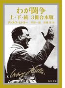わが闘争(上下・続 3冊合本版)