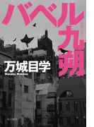 バベル九朔 【電子特典付き】