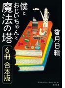 僕とおじいちゃんと魔法の塔【6冊 合本版】