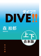 DIVE!!【上下 合本版】