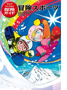 マジック・ツリーハウス探険ガイド 冒険スポーツ