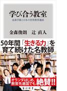 学び合う教室 金森学級と日本の世界教育遺産