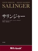 サリンジャー (角川ebook nf)
