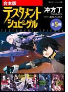 【合本版】テスタメントシュピーゲル 全5冊