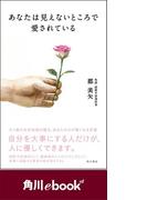 あなたは見えないところで愛されている (角川ebook nf)