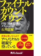 ファイナル・カウントダウン 円安で日本経済はクラッシュする (角川ebook nf)
