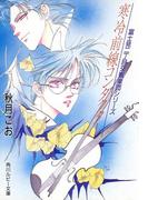 富士見二丁目交響楽団シリーズ