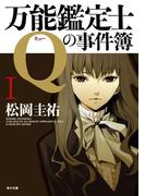 「万能鑑定士Q」シリーズ