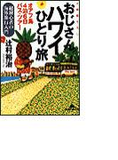 おじさんハワイひとり旅~オアフ島4泊6日バス・ツアー 超初心者の海外旅行入門~