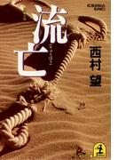 流(りゅうぼう)亡