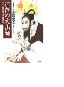 江戸の大山師~天才発明家・平賀源内~