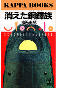 消えた銅鐸族~ここまで明らかになった古代史の謎~