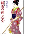 龍馬の姉・乙女(とめ)